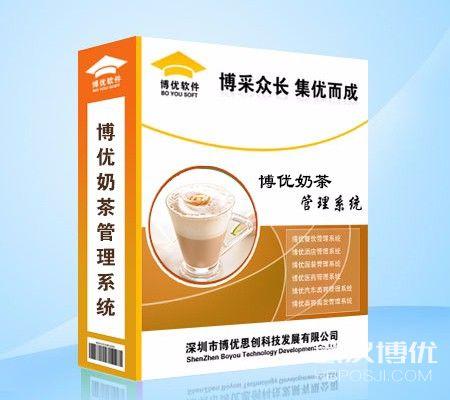 博优奶茶收银管理系统